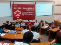 Forum CEIBS